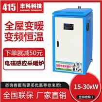 河北豐科30KW電磁采暖器供應廠家直銷