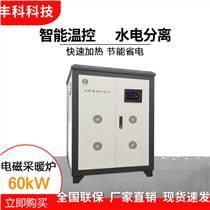 豐科60kW電磁采暖器供應廠家直銷