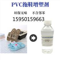 供應PVC拖鞋專用環保植物油增塑劑 柔韌性好不析出
