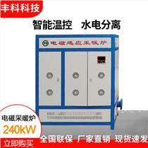 豐科240KW電磁采暖器供應廠家直銷