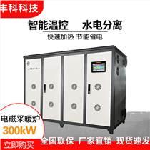 邯鄲300KW電磁采暖器供應廠家直銷