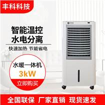 豐科新款家用3kw電磁水暖一體機
