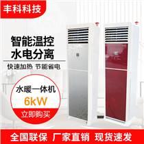 豐科新款家用6kw電磁水暖一體機