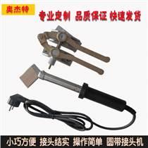 pu圓皮帶焊接機圓帶接駁器工業皮帶接頭機粘合器焊接機
