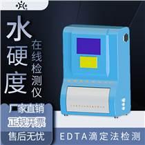 多參數水質檢測分析儀水硬度檢測儀水質在線監測儀多參數