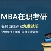 西安學歷教育_MBA考試_MBA考試