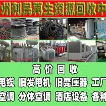 廣州建筑工程廢料拆除回收,電線電纜回收