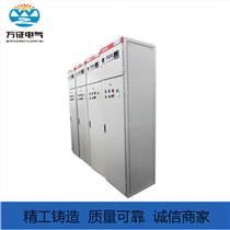 万征电气 GGD低压开关柜 高低压配电设备