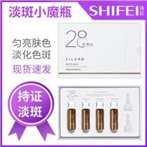 化妝品OEM/ODM 美白祛斑精華液套盒