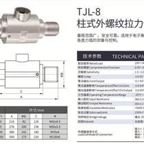 電子衡器傳感器起吊裝備傳感器柱式外螺紋拉力傳感器TJ