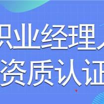 中國職業經理人等級測評是如何考試的