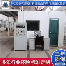 供应建筑材料或制品的单体燃烧试验机   低价格  厂