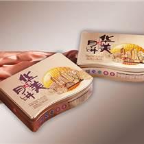 華美月餅團購直銷部,華美月餅工廠批發,華美酒店月餅代