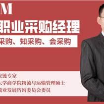 CPPM注册职业采购经理培训班