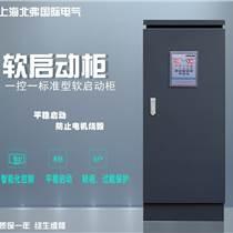 上海北弗廠家直銷中文操作一控一按鍵式智能軟啟動柜