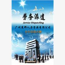 广州番禺临时工劳务派遣公司,广州楚邦人力资源公司