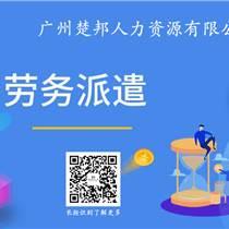 广州增城临时工劳务派遣公司,广州楚邦人力资源公司