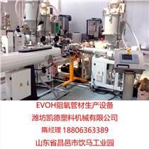 阻氧管材生產線/復合阻氧管設備/evoh管材生產線