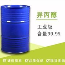 廠家直銷 IPA異丙醇工業級高含量99.9%