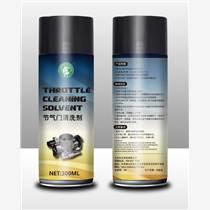 碳王CarbonKing節氣門清洗劑