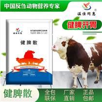 溢佳同惠牛羊健胃散/健胃理氣/消食導滯/下氣消脹