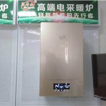 七臺河智能水電分離電鍋爐 節能電暖器生產廠家