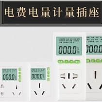 家用電器空調電費計量插座