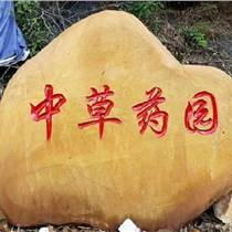 刻字招牌石批發  廣東大型景觀石