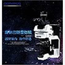 BX53 生物顯微鏡