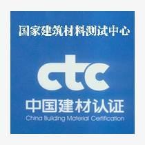 中国建材检验认证集团股份有限公司抗震支吊架检测