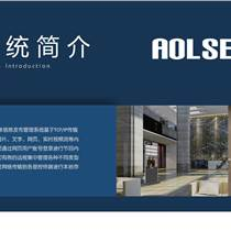AOLSEE信息發布軟件