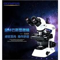CX23 生物顯微鏡