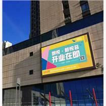 鄭州戶外LED大屏廣告高新區新悅薈商場LED大屏廣告