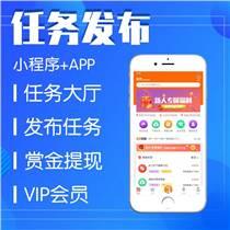 任務app開發懸賞發布-任務發布接單傭金平臺源碼