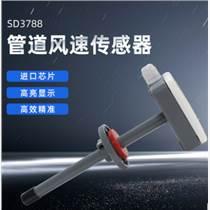 搜博485暖通热敏式LED显示管道风速传感器风速仪风