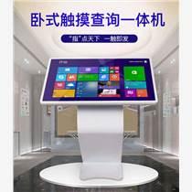 北京臥式廣告機多媒體觸摸查詢廣告機廠家