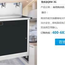 商用節能飲水機反滲透飲水機溫熱飲水機節能開水器學校用
