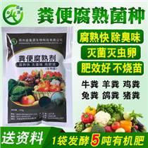 益富源糞便腐熟劑雞糞牛羊鴨鵝鴿兔糞堆肥發酵劑液有機肥
