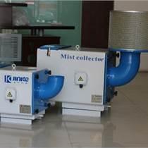 CNC加工中心油霧收集器噴霧作業用凈化機