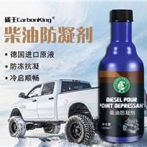 碳王CarbonKing柴油防凝劑