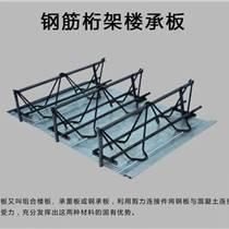 景德鎮鋼筋桁架樓承板廠家TD3-90廠家直銷價格