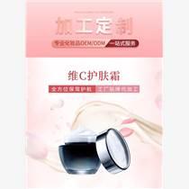 皇后化妝品維生素C護膚霜蘆薈嫩膚保濕霜代加工OEM