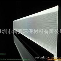 发光展柜层板灯导光板