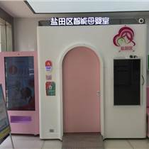 商場可移動可拆裝母嬰室含母嬰護理配置全國配送