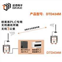 達泰 plc無線通信模塊  DTD434M 西門子PLC無線通信
