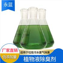 植物液除臭劑