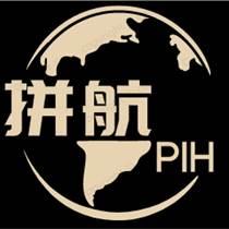 越南柬埔寨专线 拼航国际 专业/安全/快捷/诚信