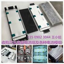 东莞市回收新能源汽车底盘锂离子电池模组