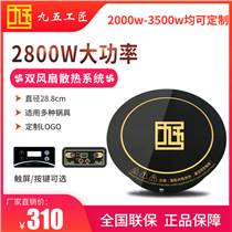 火鍋電磁爐2800w大功率商用電磁爐黑色按鍵款