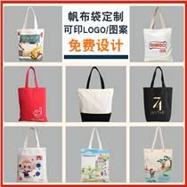空白全棉廣告帆布袋定制logo時尚印花創意帆布包定做